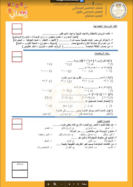 نماذج الامتحانات المجمعة الجديدة  للصف الخامس  الإبتدائي 2021 الإمتحان الشامل في كل المواد