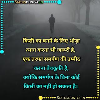Koi Kisi Ka Nahi Hota Quotes, किसी का बनने के लिए थोड़ा त्याग करना भी जरूरी है, एक तरफा समर्पण की उम्मीद करना बेवकूफी है, क्योंकि समर्पण के बिना कोई किसी का नहीं हो सकता है।