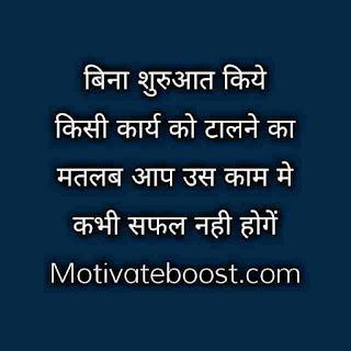 Sarvsrest Subh Suvichar In Hindi