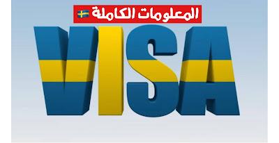 فيزا السويد: كل ما تحتاج معرفته للحصول على فيزا وتصريح العمل والإقامة في السويد