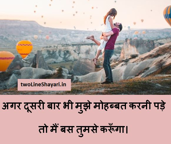 love shayari with pictures, love images, love pictures,love pics