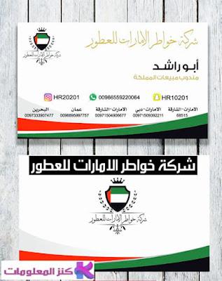 شركه خواطر الامارات للعطور أبو راشد