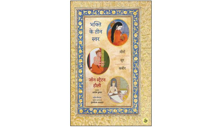 bhakti-ke-teen-swar