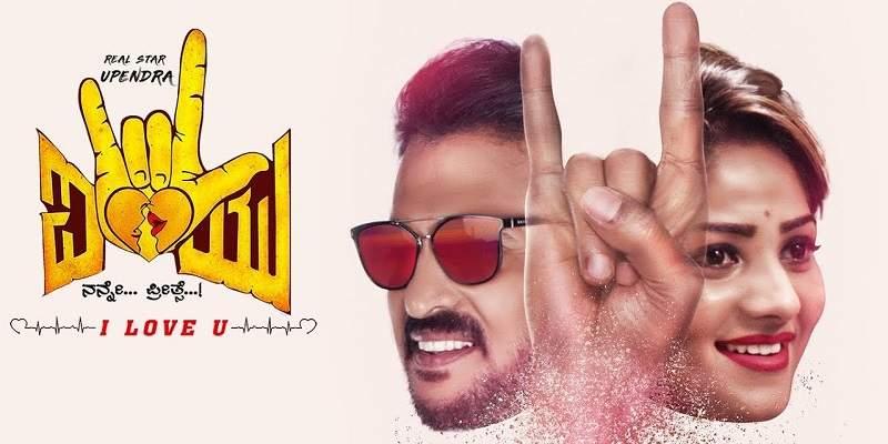 I Love You Kannada Film Poster