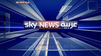 بث مباشر سكاي نيوز العربية Sky News Arabia