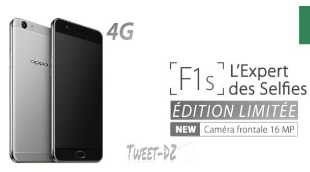 """أوبو تطلق النسخة الفضية من هاتف """"Oppo F1s"""" في السوق الجزائرية"""