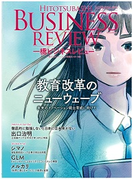 【一橋ビジネスレビュー】 2019年度 Vol.67-No.1