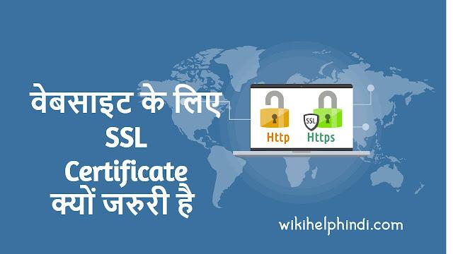 वेबसाइट के लिए SSL CRETIFICATE क्यू जरुरी है ?