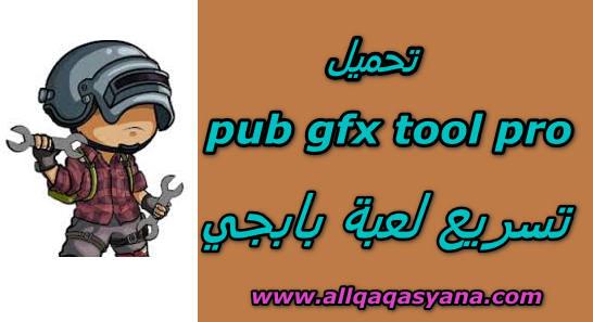 تحميل برنامج pub gfx tool pro لتسريع لعبة بابجي لاجهزة الضعيفة
