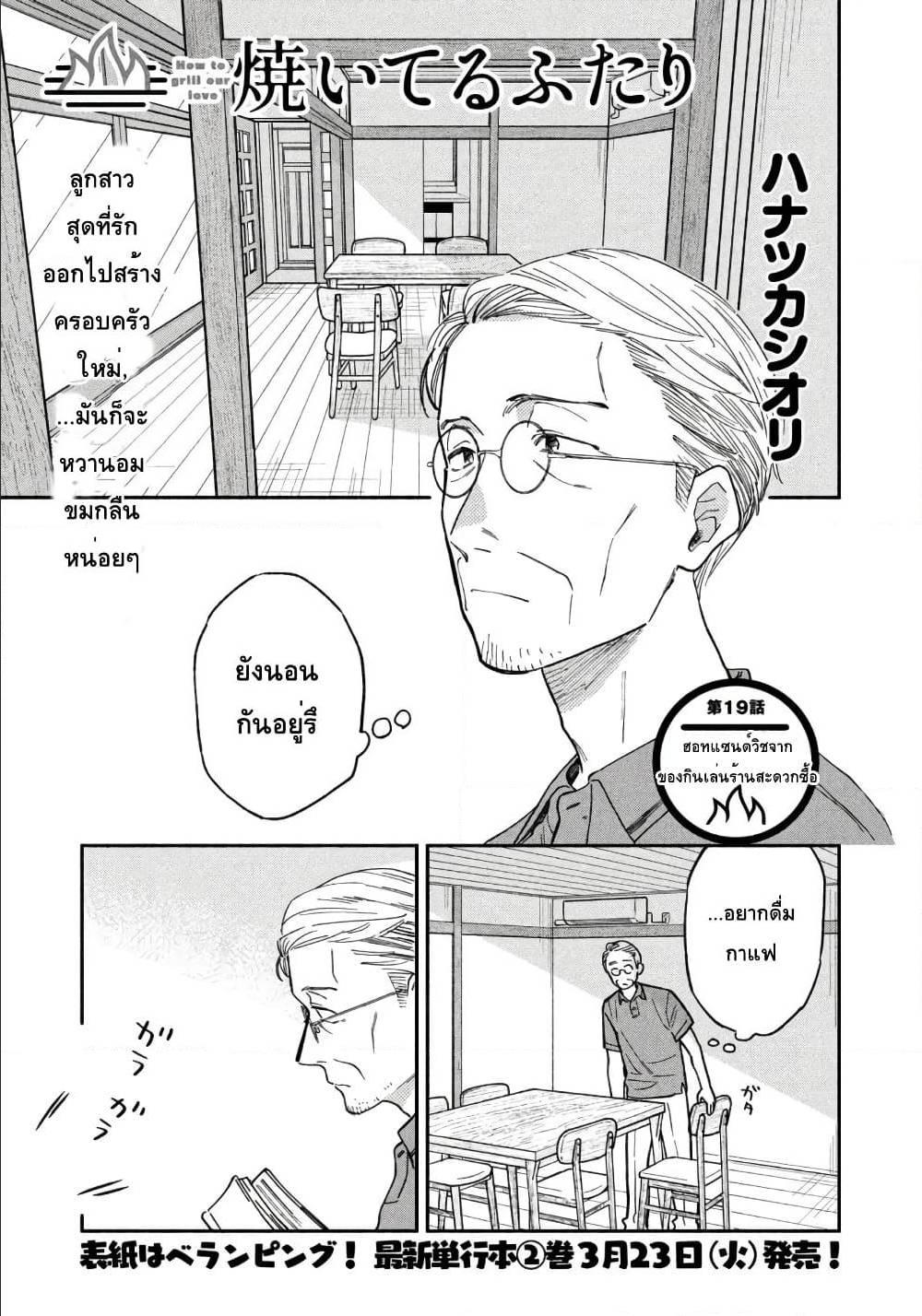 Yaiteru Futari-ตอนที่ 19