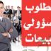 مطلوب مسؤولي مبيعات للعمل لدى شركة كبرى في اربد
