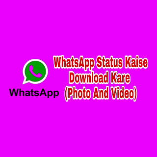 How to download whatsapp status,How to download photo or video from new feature of WhatsApp status
