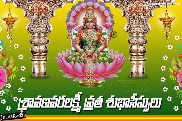 telugu bhakti greetings, happy varalakshmi vratam online status messages, best telugu bhakti greetings