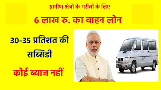 Mantri Gram Parivahan Yojana - PMGPY Subsidy Loan for Vehicle.