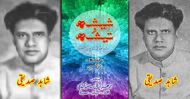 shahid-siddiqui-humorous-and-satiric-columns