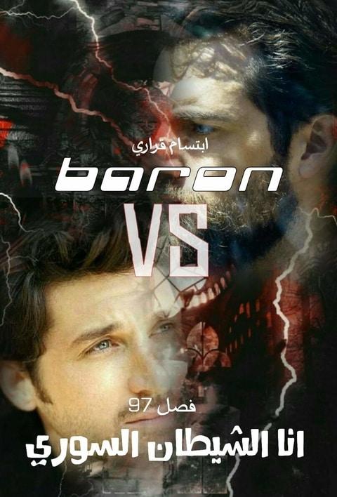 رواية البارون الفصل 97 بعنوان أنا الشيطان السوري