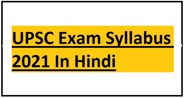 UPSC Exam Syllabus 2021 In Hindi