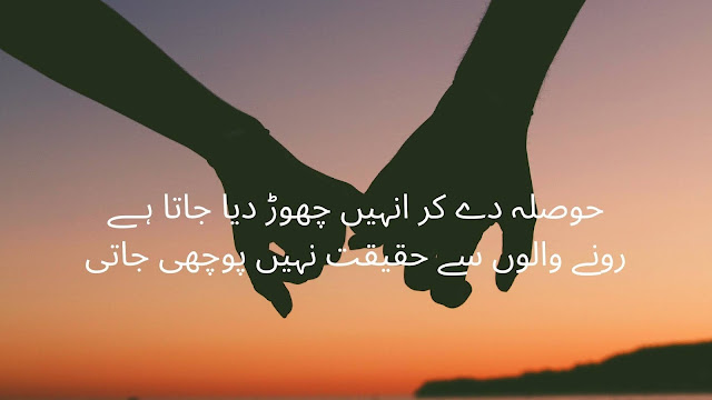 urdu shayari - poetry in urdu - 2 line poetry for facebook and whatsapp status- haqeeqat, hosla, attitude shayri