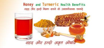 शहद और हल्दी अमृत औषधि , Honey with Turmeric Benefits in Hindi, shahad haldi aushadhi, शहद हल्दी औषधि,  haldi shahad ke gun, हल्दी और शहद के फायदे, haldi shahad ke fayde