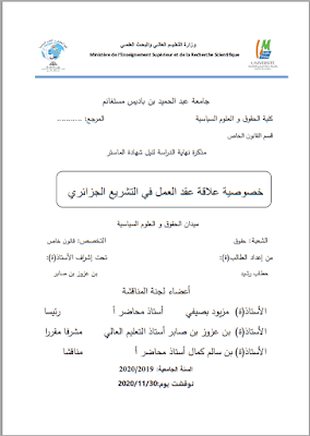 مذكرة ماستر: خصوصية علاقة عقد العمل في التشريع الجزائري PDF