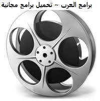 تنزيل برنامج تحويل الفيديو الى ام بي ثري Xilisoft Video Converter