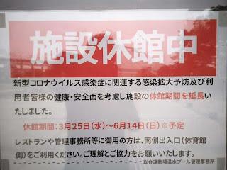 世田谷区総合運動場温水プール