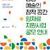 (재)광명문화재단, 코로나19 긴급 지원사업 '2020년 광명 예술인 창작 공간 임차료 지원사업'에 최종 21개 단체(예술인) 선정