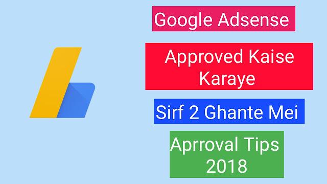 Google Adsense approve kaise kare,google adsense approval trick