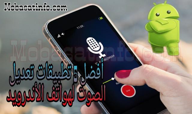 أفضل 5 تطبيقات تحرير و تعديل الصوت لهواتف للاندرويد - Android