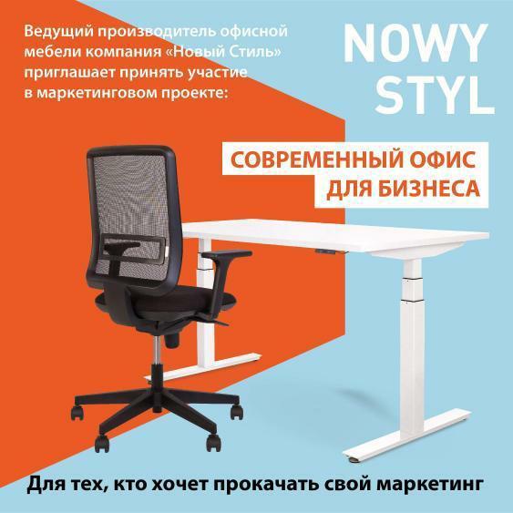 """Маркетинговый проект """"Современный офис для бизнеса"""""""