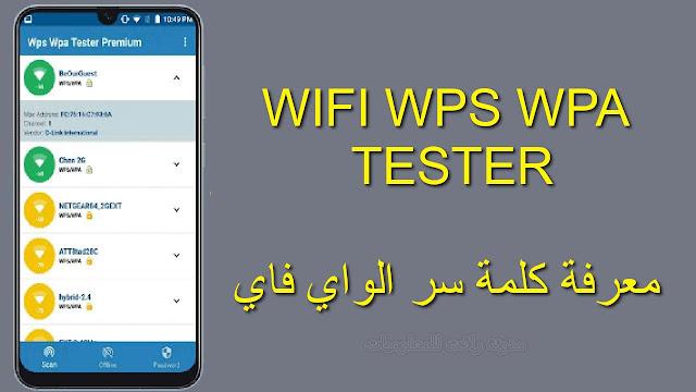 تنزيل تطبيق WIFI WPS WPA TESTER لمعرفة كلمة سر الواي فاي