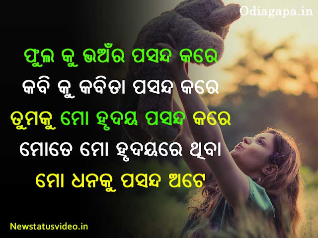 Girl Friend Boy Friend Love Status Odia