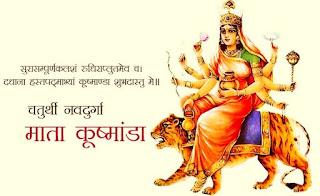 Kushmanda Devi Stotra
