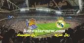تعادل ايجابي بين ريال مدريد وريال سوسيداد يوم الاثنين 1-3-2021  في الدوري الاسباني