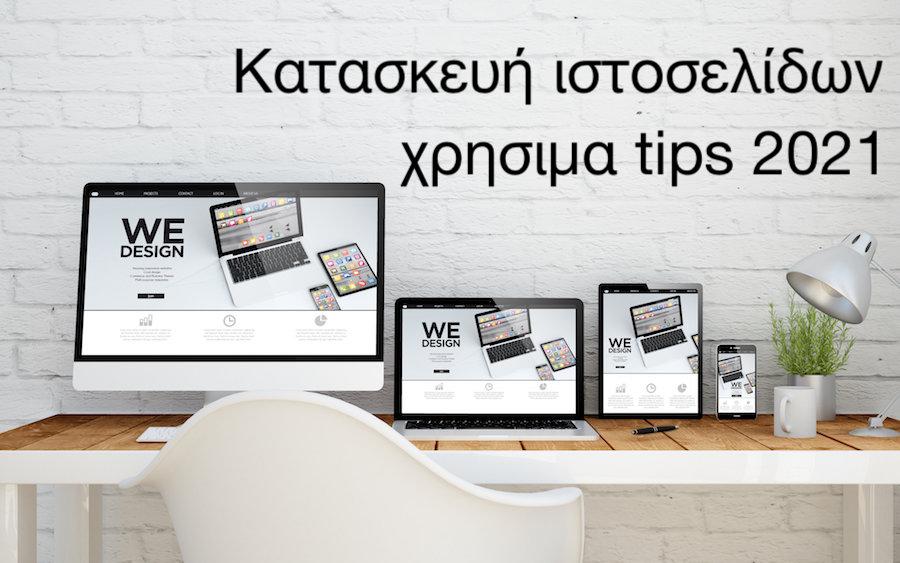 Κατασκευή ιστοσελίδων: Χρήσιμα tips για το 2021