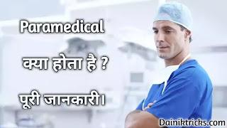पैरामेडिकल (Paramedical) क्या है ? पूरी जानकारी हिंदी में।