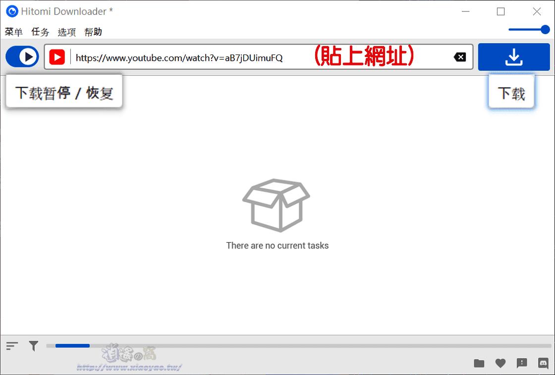 Hitomi Downloader 支援線上影音、漫畫、社群平台的免費開源下載器