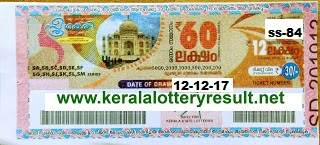 KERALA LOTTERY, kl result yesterday,lottery results, lotteries results, keralalotteries, kerala lottery, keralalotteryresult, kerala lottery result, kerala   lottery result live, kerala lottery results, kerala lottery today, kerala lottery result today, kerala lottery results today, today kerala lottery result, kerala   lottery result 12-12-2017, Sthree sakthi lottery results, kerala lottery result today Sthree sakthi, Sthree sakthi lottery result, kerala lottery result   Sthree sakthi today, kerala lottery Sthree sakthi today result, Sthree sakthi kerala lottery result, STHREE SAKTHI LOTTERY SS 84 RESULTS 12- 12-2017, STHREE SAKTHI LOTTERY SS 84, live STHREE SAKTHI LOTTERY SS-84, Sthree sakthi lottery, kerala lottery today result Sthree   sakthi, STHREE SAKTHI LOTTERY SS-84, today Sthree sakthi lottery result, Sthree sakthi lottery today result, Sthree sakthi lottery results today,   today kerala lottery result Sthree sakthi, kerala lottery results today Sthree sakthi, Sthree sakthi lottery today, today lottery result Sthree sakthi,   Sthree sakthi lottery result today, kerala lottery result live, kerala lottery bumper result, kerala lottery result yesterday, kerala lottery result today,   kerala online lottery results, kerala lottery draw, kerala lottery results, kerala state lottery today, kerala lottare, keralalotteries com kerala lottery   result, lottery today, kerala lottery today draw result, kerala lottery online purchase, kerala lottery online buy, buy kerala lottery online