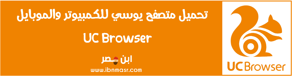 Download UC Browser 2019