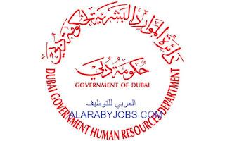 وظائف حكومة دبي اليوم