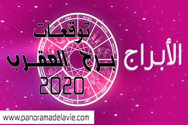 توقعات برج العقرب لعام 2020