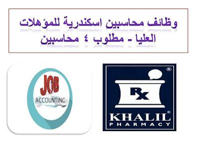 وظائف محاسبين اسكندرية للمؤهلات العليا - مطلوب 4 محاسبين