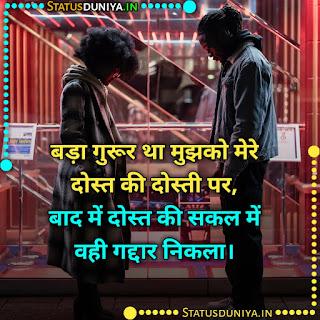 Matlabi Dost Quotes Images In Hindi For Whatsapp, बड़ा गुरूर था मुझको मेरे दोस्त की दोस्ती पर, बाद में दोस्त की सकल में वही गद्दार निकला।