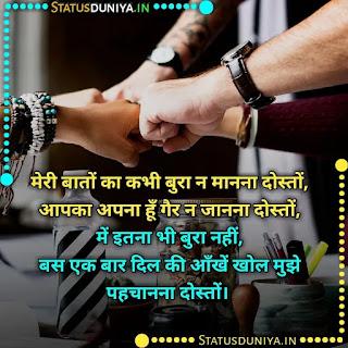 Dost Bhool Gaye Shayari For Fb, मेरी बातों का कभी बुरा न मानना दोस्तों, आपका अपना हूँ गैर न जानना दोस्तों, में इतना भी बुरा नहीं, बस एक बार दिल की आँखें खोल मुझे पहचानना दोस्तों।