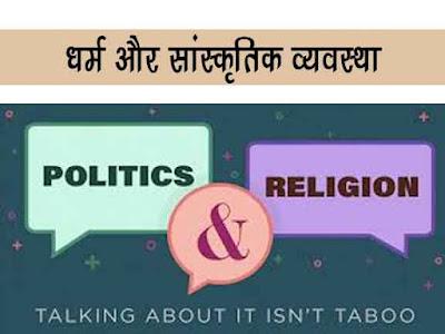 धर्म और सांस्कृतिक व्यवस्था | Religion and the Cultural Order in  Hindi