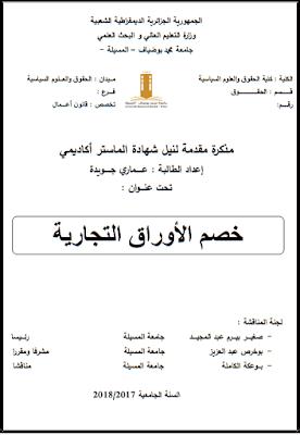 مذكرة ماستر: خصم الأوراق التجارية PDF