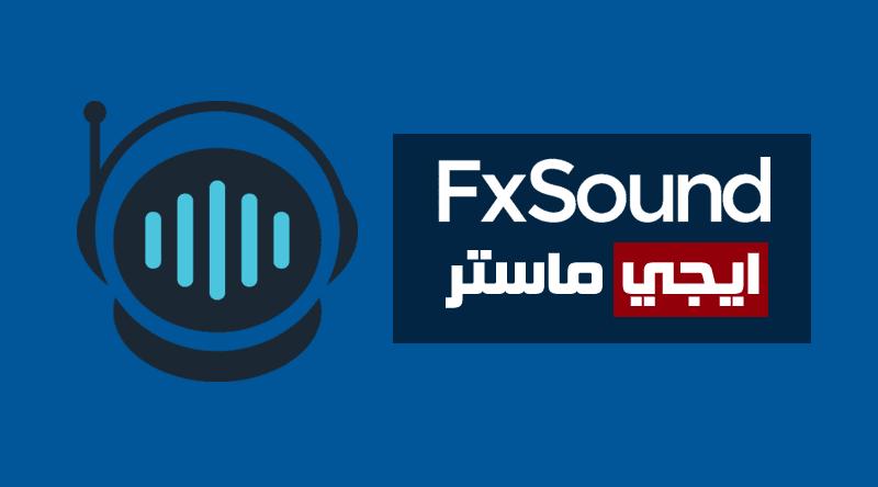 برنامج FxSound Enhancer لتضخيم صوت اللاب توب وتكبيره