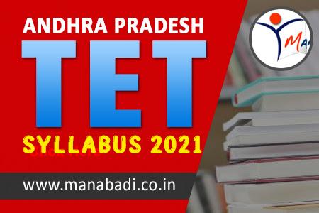 AP TET Syllabus 2021
