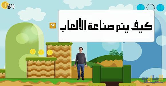 كيف يتم صناعة الألعاب وما هي اللغات المستخدمة في صناعة الألعاب؟