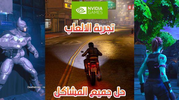 تجربة الالعاب على محاكي NVIDIA GAMES !! حل جميع مشاكل هذا التطبيق